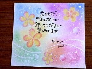 ようこそkokoちゃんのパステルアート教室&おしゃれな書