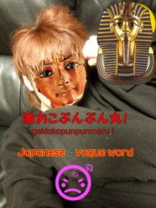 $sorakumuriのブログ-ツタンカーメン空