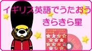 $★国際派女社長★山崎こずえのブログ-イギリス英語教材CD