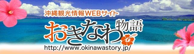 琉球カーニバル in 下北沢-沖縄物語