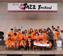 大阪城ジャズフェスティバル実行委員会のブログ