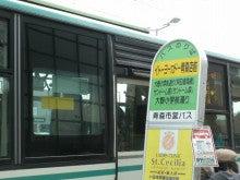 あゆ好き2号のあゆバカ日記-サンワアリーナの最寄のバス停