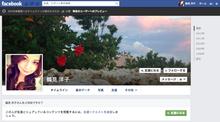 $鶴見洋子オフィシャルブログ「Felice」-鶴見洋子