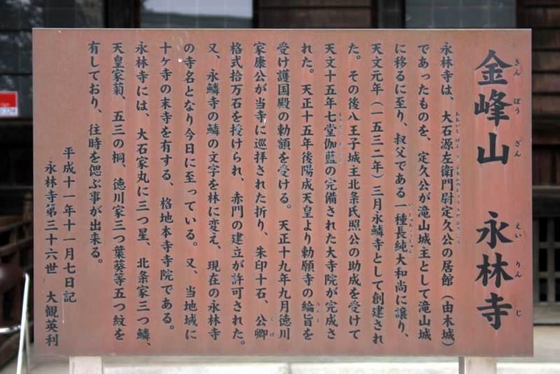 由木城/永林寺由緒