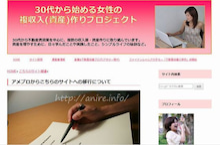 $副業に不動産投資から始めて副収入を得た30代女性のブログ(anire)-http://anire.info/