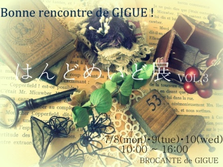 $BROCANTE  de  GIGUE 店長日記