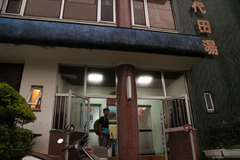 歩き人ふみの徒歩世界旅行 日本・台湾編-千代田湯