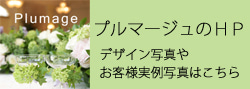 東京・ウェディングブーケと会場装花の専門アトリエ「プルマージュ」-東京の持ち込みブーケ・会場装花プルマージュ