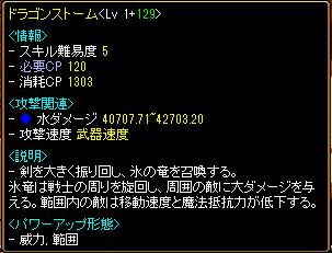 RELI姫のおてんば日記-スキル
