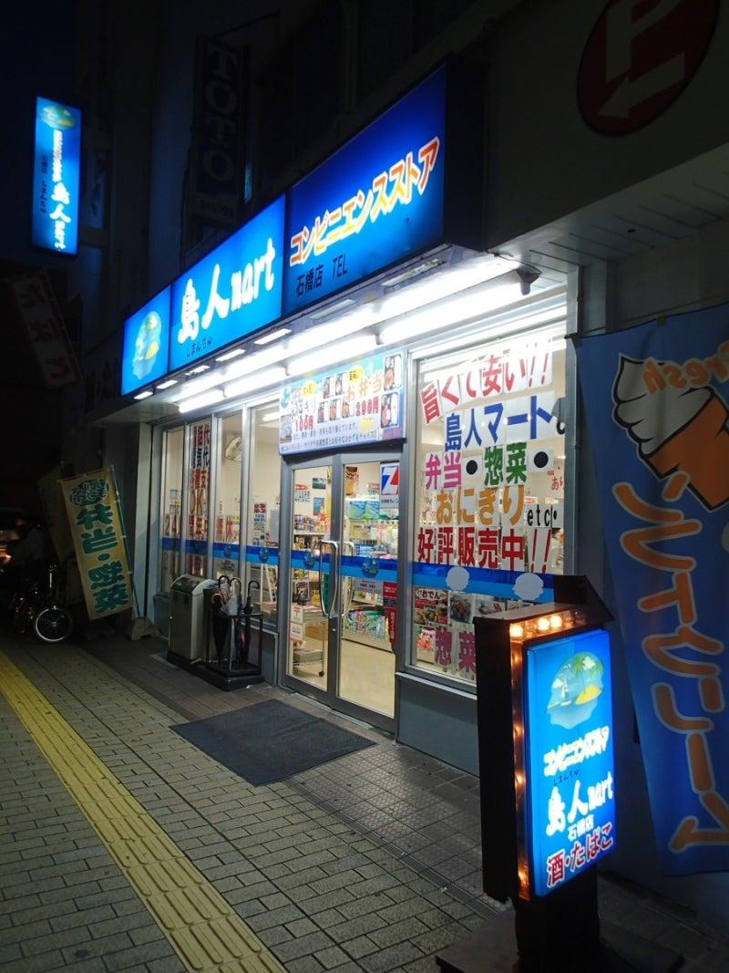 歩き人ふみの徒歩世界旅行 日本・台湾編-島人mart