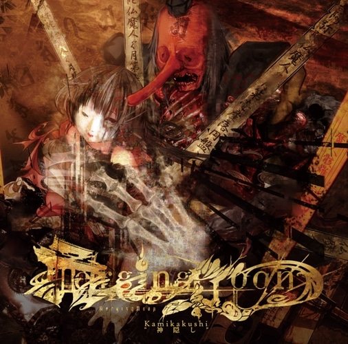 METAL SAFARI Hiro blog ●INDEPENDENT MUSIC WORKS●-MM