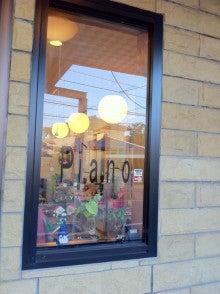 さいたま市西区 清河寺・街のパーマ屋 ・ 美容室 PIANOのブログ