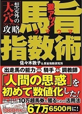 $佐々木敦子の馬旨指数で万馬券GeT!?