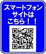 ぷら~っと…カネハチ 川尻店版-スマホ案内