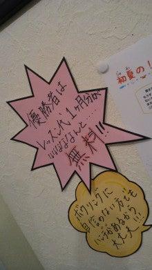 $ボイストレーニング(ボイトレ)・ギター・ベーススクール(横浜・菊名)のM2 Music School日記-ボウリング大会