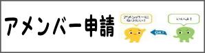 【A-net+PLUS】HPスマホサイト製作☆売り上げ☆集客UP☆低コストで店舗モテ店化-アメンバー申請
