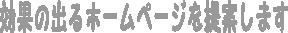 【A-net+PLUS】エーネットプラス HPスマホサイト製作☆売り上げ☆集客UP☆低コストで店舗モテ店化-効果の出るホームページつくります