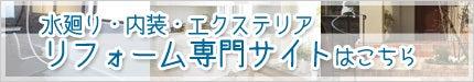 営業マン 及川のリフォーム奮闘記