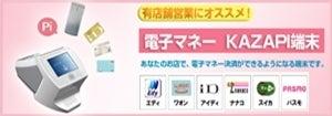 【A-net+PLUS】エーネットプラス HPスマホサイト製作☆売り上げ☆集客UP☆低コストで店舗モテ店化-KAZAPI