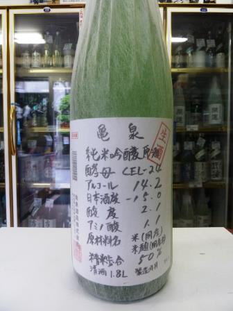 美酒伝心 宮脇酒本店のブログ-亀泉 純米吟醸 無濾過生原酒 CEL-24