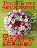 $世田谷のフラワーアレンジメントサロン!少人数制のお花教室