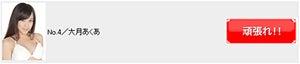 $大月 あくあ(おおつき あくあ)のブログ-大月あくあ ミスヤングチャンピオン-ヤンチャン学園