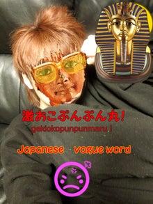 $sorakumuriのブログ-ツタンカーメン空おしゃれ
