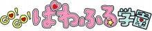 $w2wオフィシャルブログ「GO!GO!ぱわふる学園交換日記」Powered by Ameba