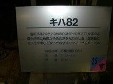 あゆ好き2号のあゆバカ日記-キハ82解説版