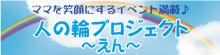 dearkids~親子で楽しくEnglish in 板橋&赤羽