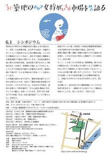 Like a rolling bean (new) 出来事録-シンポジウム6.1 築地の女将が市場を語る(拡大)