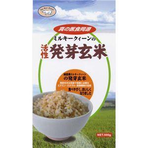 $雑穀・発芽玄米で健康生活☆-日生 発芽玄米ミルキークイーン 500g