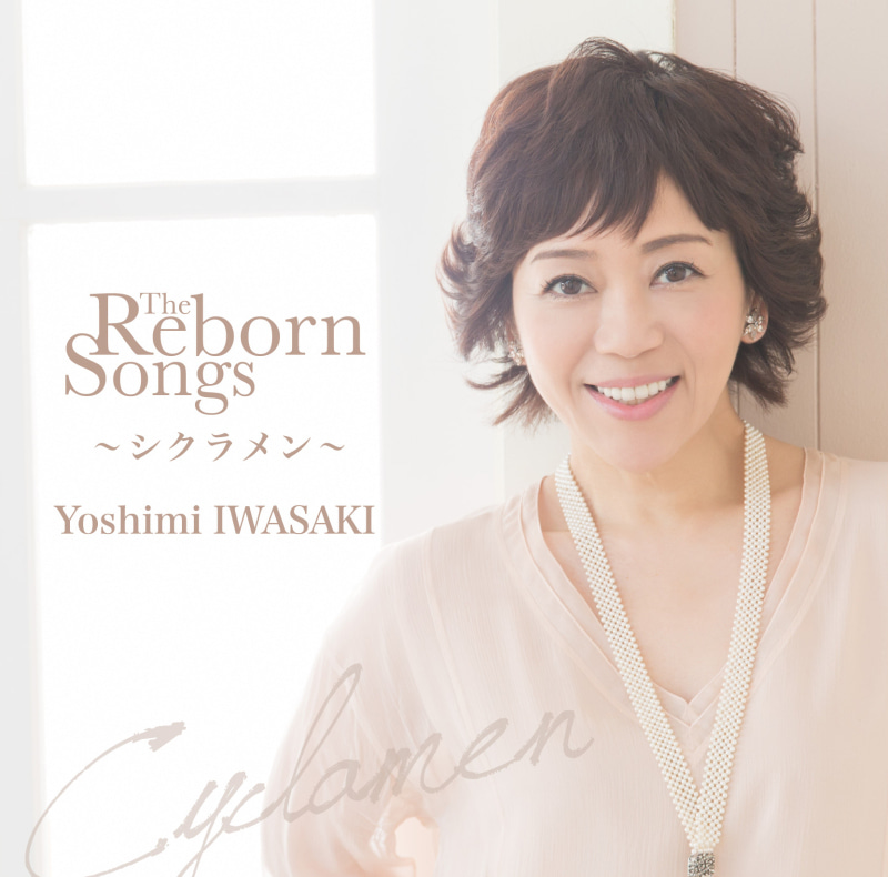 THE REBORN SONGS シクラメン