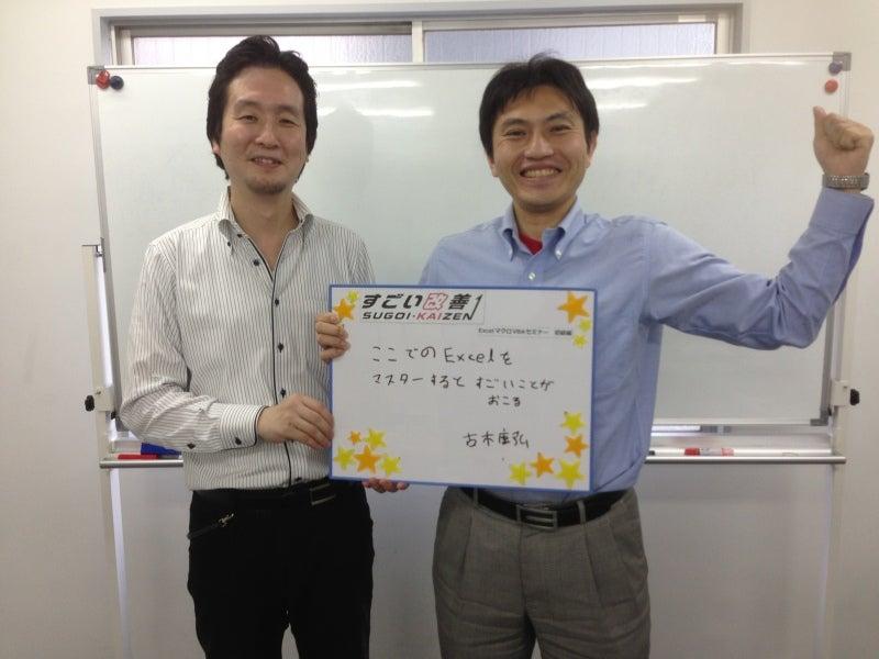 エクセルセミナー日本一の(株)すごい改善~Excelを効率的に使って成果を上げたい人と企業のための実務直結型研修とコンサルティング