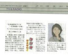 札幌観光大使 宮永明子 ~Con un aperitivo~-読売新聞記事