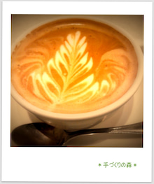スクラップブッキングブログ~手づくりの森~-カフェ&手づくりの森