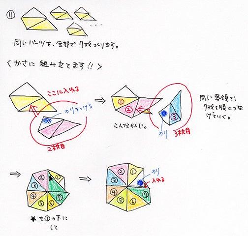 クリスマス 折り紙 折り紙傘の作り方 : ameblo.jp
