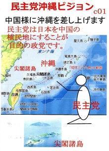 $日本人の進路-民主党沖縄ビジョン