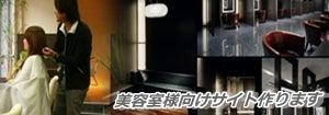 【A-net+PLUS】エーネットプラス HPスマホサイト製作☆売り上げ☆集客UP☆低コストで店舗モテ店化-美容室様向けサイトつくります