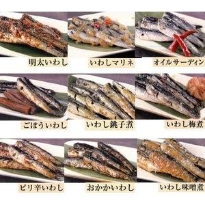 $雑穀・発芽玄米で健康生活☆-いわし9品組み合わせ(各100g 計900g)