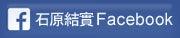 石原結實facebook