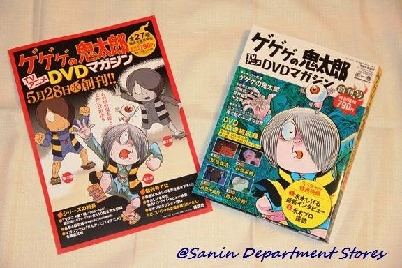 「ゲゲゲの鬼太郎TVアニメDVDマガジン」 2013.05.29