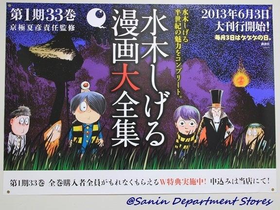 水木しげる漫画大全集 2013.05.24