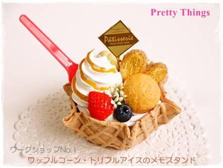 ☆ Puamelia ☆ -ワッフルコーン・アイス・メモスタンド