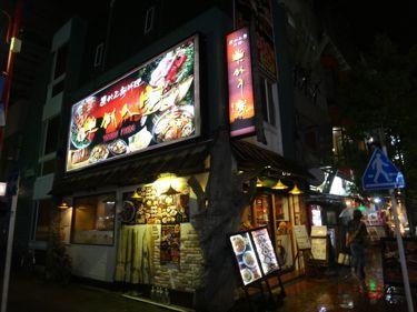 横浜発 驢馬人の美食な日々-Tohokujnka