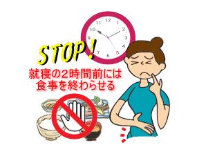 アンチエイジングが自宅で簡単に実践できるブログ-就寝2時間前STOP
