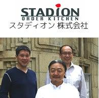 $オーダーキッチンJPのブログ-スタディオン
