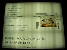 NZのワーキングホリデー、留学の生活情報ブログ-Nikkei fukuoka1