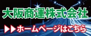 大阪商運ブログ