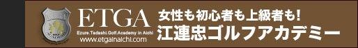 $江連忠 ETGA in 愛知のブログ